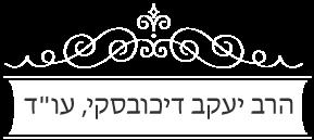 """הרב יעקב דיכובסקי, עו""""ד"""